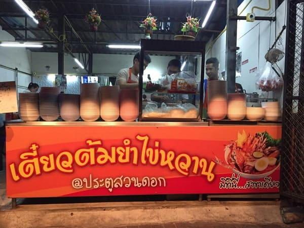 Tom Yum Kai Wan Noodle SuanDok Gate