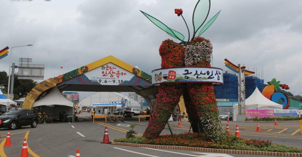 Lễ hội nhân sâm Geumsan