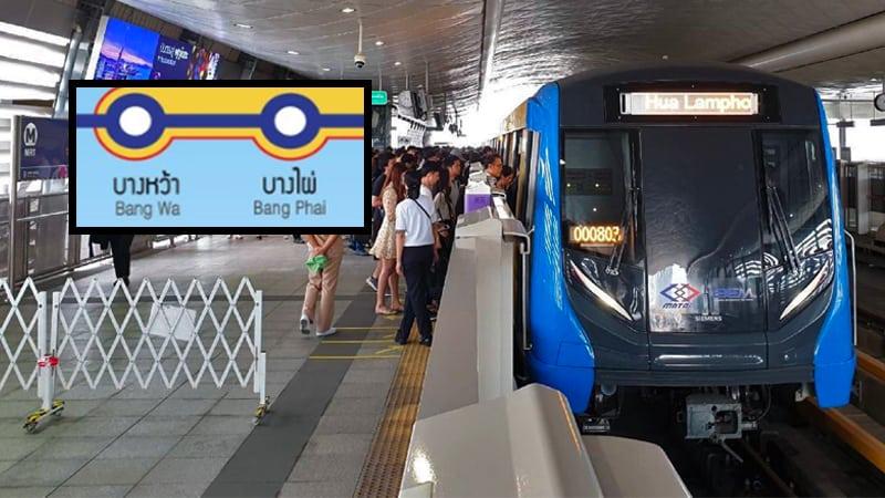 tàu điện ngầm MRT bangkok